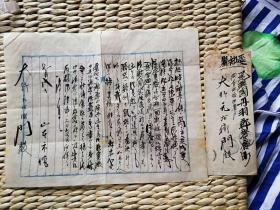 【重要史料】日俄战争期间(1905年),日本出征军 山本市作 寄回家乡军事邮件【讲述终于胜利而凯旋,非常高兴。书法还是挺漂亮的】 毛笔信一页 附实寄封一
