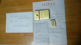 北京中央美术学院丁洁因大师信札一封