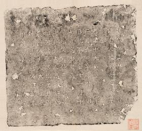 北魏 杨范墓志铭。拓片尺寸53.53*57.86厘米。宣纸原色原大仿真微喷