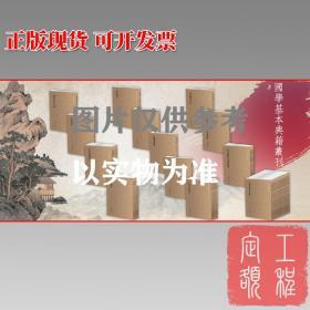 石门洪觉范天厨禁脔(一函一册)