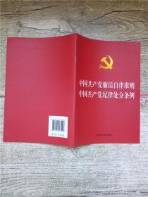 中国共产党廉洁自律准则 中国共产党纪律处分条例【内有笔迹】