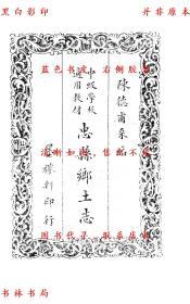 【复印件】忠县乡土志-陈德甫-民国墨稼轩刊本
