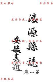 【复印件】凌源县志(第一卷)-王瑞岐续修-民国油印本