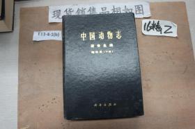 中国动物志硬骨鱼纲鲤形目下卷