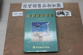武汉统计年鉴1997