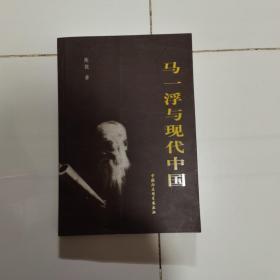 马一浮与现代中国