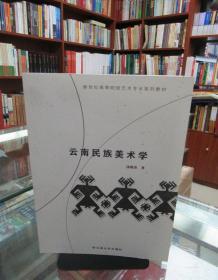 新世纪高等院校艺术专业系列教材:云南民族美术学 一版一印