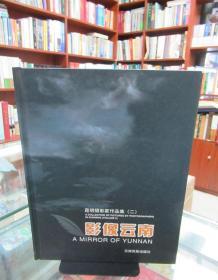 影像云南-昆明摄影家作品集(二)一版一印