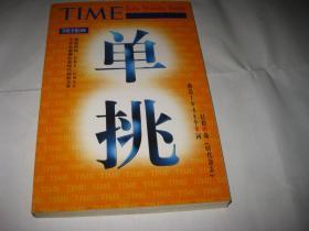 TIME单挑1000--没用过,无字迹划线,32开9品,99年印T139