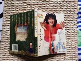 【珍罕  谢娜 签名 签赠本 有上款 祝语:快乐每一天 落款:谢谢支持 佳友】 娜是一阵疯 ==== 2006年6月  一版一印 20000册