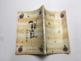 蔡志忠漫画:六朝怪谈 奇幻人世间