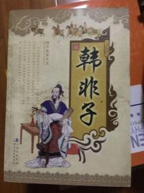 国学集萃丛书:韩非子