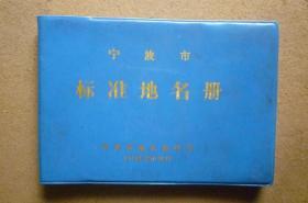 宁波市标准地名册【宁波市地名委员会】