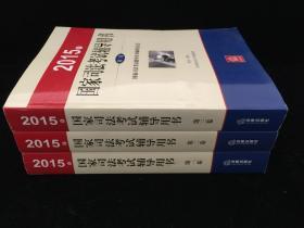 2015年国家司法考试辅导用书(共三卷)