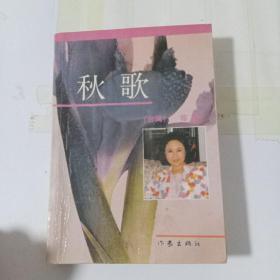 秋歌 作家出版社