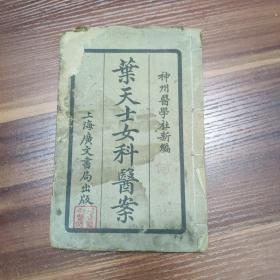 叶天士女科医案-民国12年