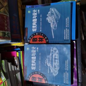 坦克构造与设计  (上下册)