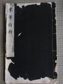 故宫博物院 珂罗版 印宋《米芾诗牍》 米芾 民国24年1935年双十节特刊初版,线装一册,大8开