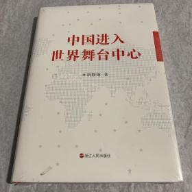 中国进入世界舞台中心