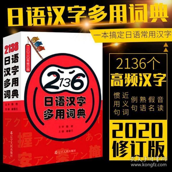 《2136日语汉字多用词典》