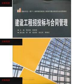 【欢迎下单!】建设工程招投标与合同管理武汉大学出版社97873071
