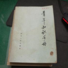 《青年知识手册》河北人民出版社32开774页1984年印