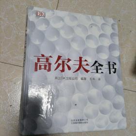 高尔夫全书(书角破损如图2)