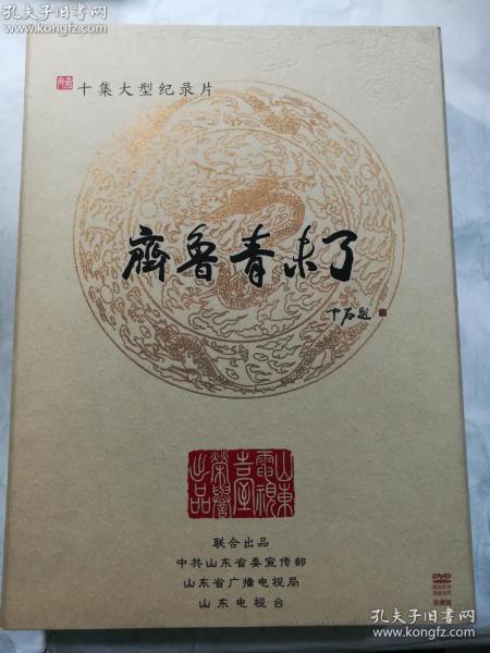 齐鲁青未了(十集大型纪录片DVD 2盒 附解说词 加书)盒装