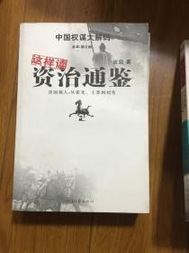 这样读资治通鉴·帝国强人:从霍光、王莽到刘秀