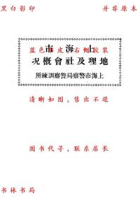 【复印件】上海市地理及社会概况-杨赞廷-民国警察局警察训练所刊本