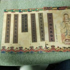 中国传统文化经典临摹字帖