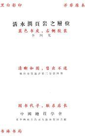 【复印件】清水涧页岩之层位-李四光-民国中国地质学会刊本