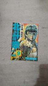 北斗神拳9