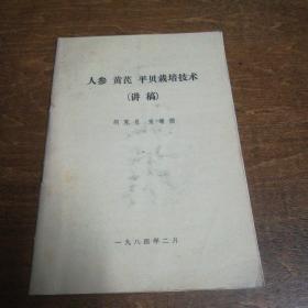 人参 黄芪 平贝栽培技术(讲稿)