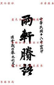 【复印件】两轩剩语-武同举-民国铅印本
