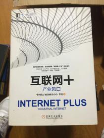 互联网+:产业风口