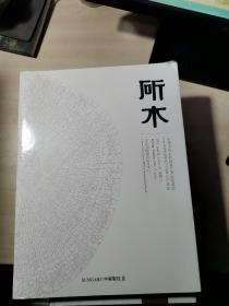 中贸圣佳2019秋季拍卖会——斫木