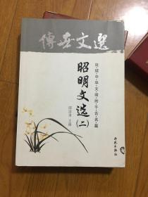 中华藏典·传世文选:昭明文选1册
