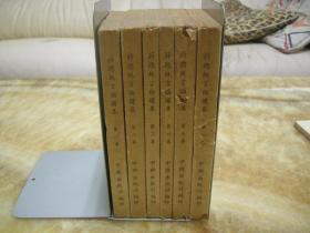蒋总统言论选集(全六册)