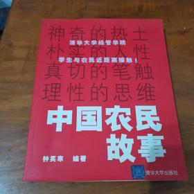 中国农民故事(内页干净)