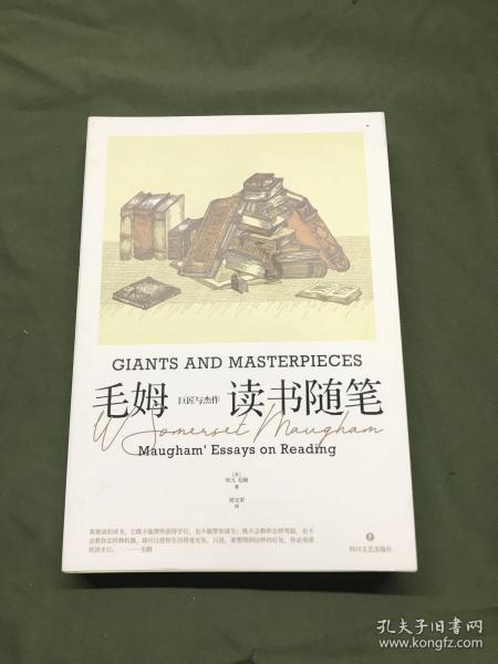 《巨匠与杰作:毛姆读书随笔》
