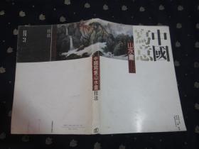 中国写意山水画技法(大16开,品相好)