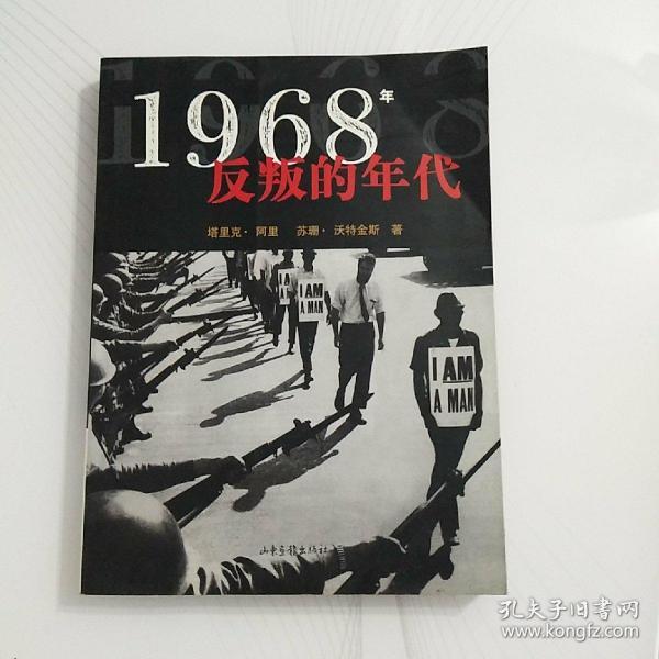 1968年:反叛的年代
