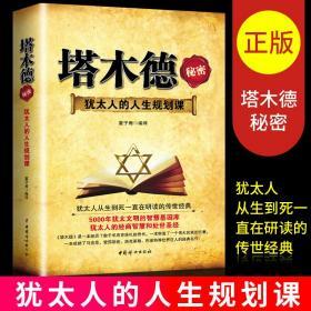 正版 塔木德秘密-犹太人的人生规划课 塔木德大全集 犹太人的智慧 成功励志畅销书籍