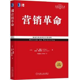 新版现货 营销革命(经典重译版) 营销学教程 企业策划营销推广管理学书籍 商业实战书籍 市场营销学书籍