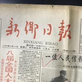 新乡日报 星期刊 1993年3月16日 生日报 一位人民信赖的乡党委书记 记卫辉市委副书记兼唐庄乡党委书记吴金印
