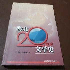 黔北20世纪文学史