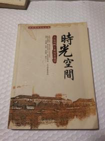 时光空间  古运河畔工业历史遗存(扫码上书,以图为准)