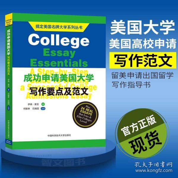 搞定美国名牌大学系列丛书:成功申请美国大学写作要点及范文
