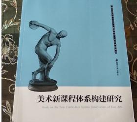 普通高等学校美术学(教师教育)本科课程教材:美术新课程体系构建研究